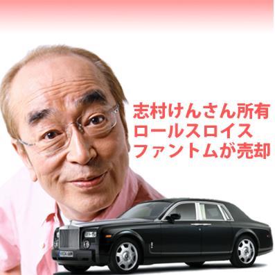 志村 けん 車 大吾