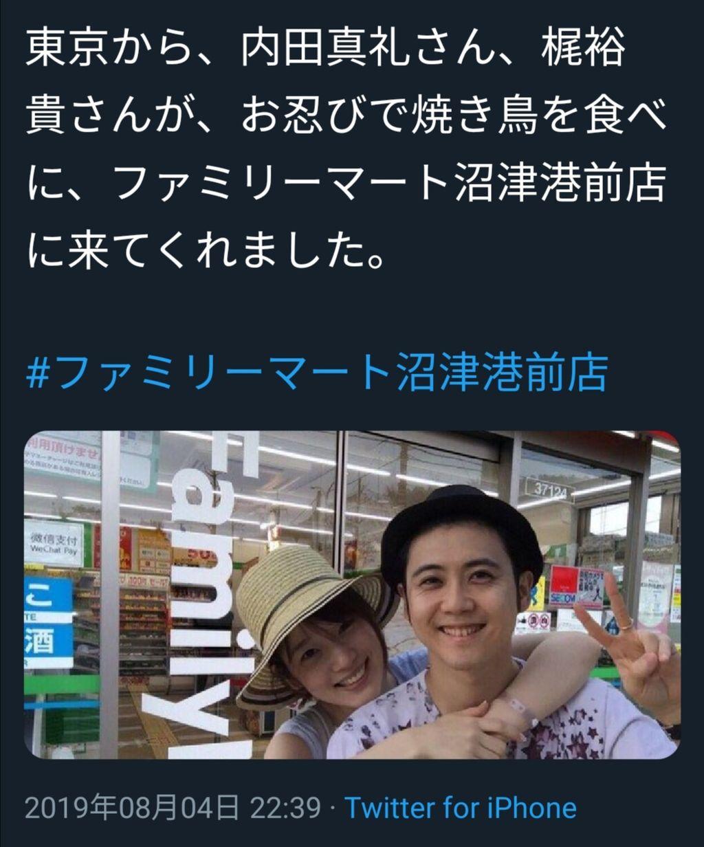 悲報 梶裕貴さん不倫 内田真礼さんとのヤバい写真がネット上に拡散