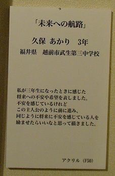 15武生三中3年飯田さんキャプション