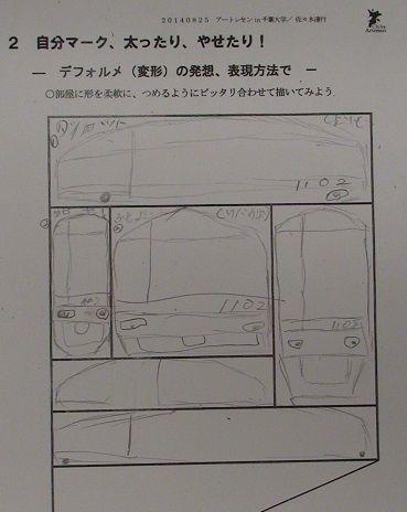 14小田くんマーク2