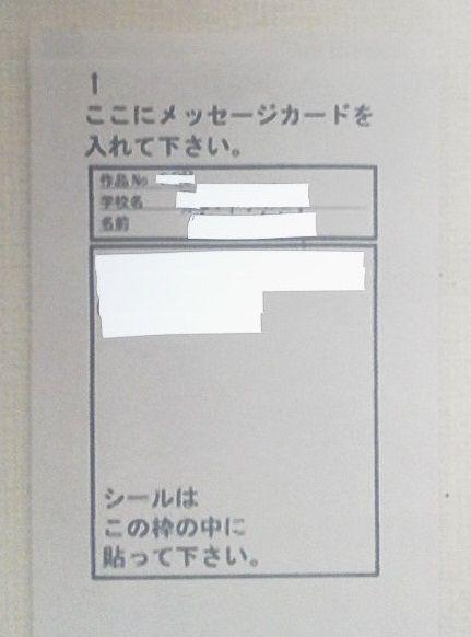 メッセージ付き封筒とシール2