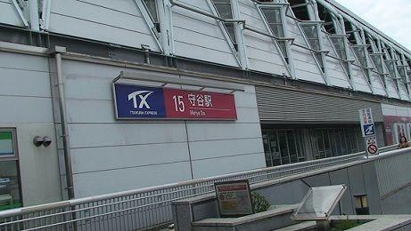 12つくばEX守谷駅