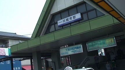 11川越市駅