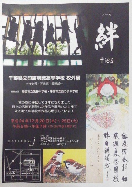 12印旛明誠高・西の原中・滝野中合同部展ポスター