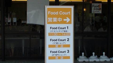 千葉大学食2