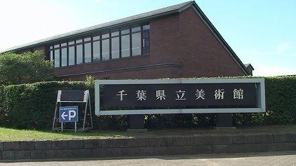 12県立美術館看板