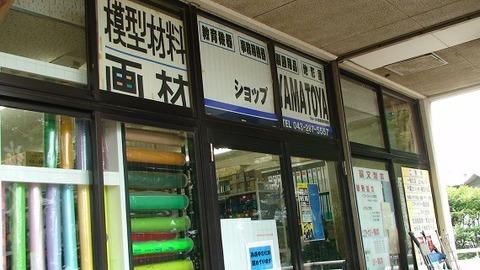 13千葉大売店