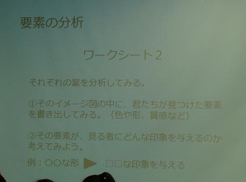 B講座スライド2