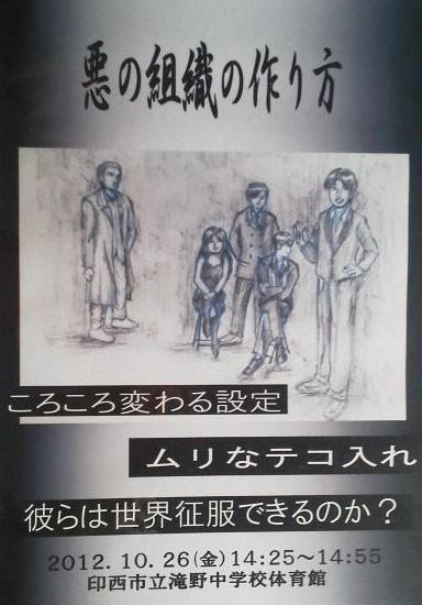 12劇ポスター