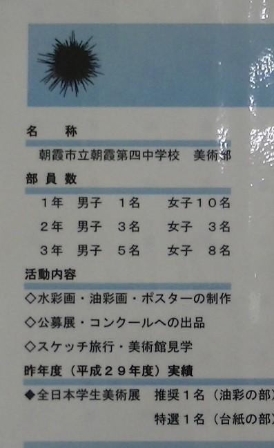 朝霞四中部紹介1