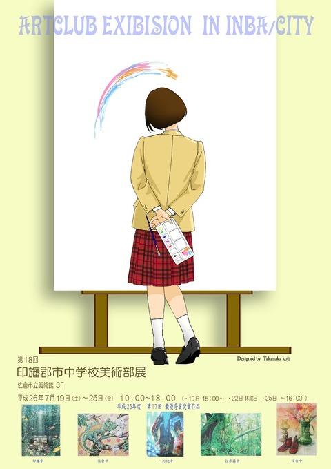 2014郡展ポスター