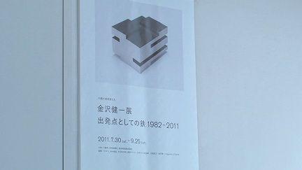 11金沢健一展・札