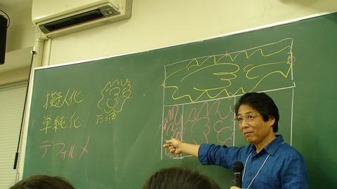 14元千葉大佐々木先生の授業