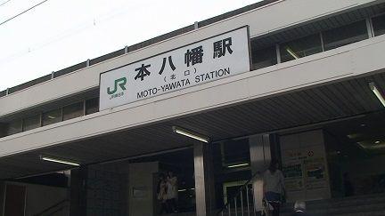 13本八幡駅前