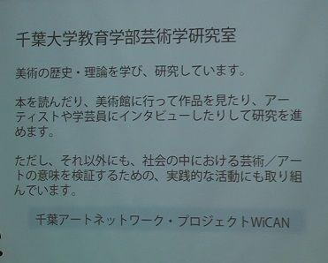 14神野ゼミ紹介2