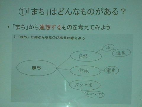 A講座スライド1