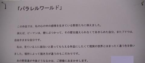 17永島さんキャプション