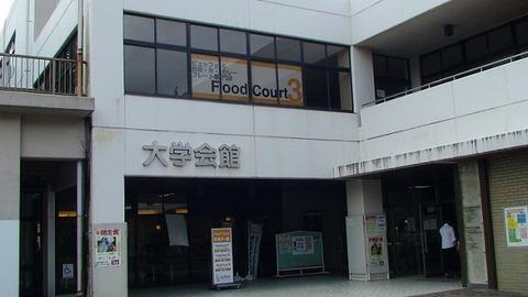 千葉大学食1