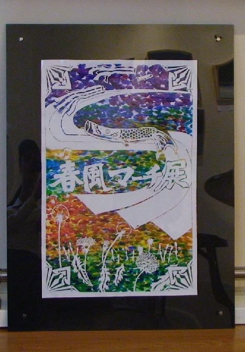 H29 八街中OB熊谷萌さん黎明高OB展ポスター