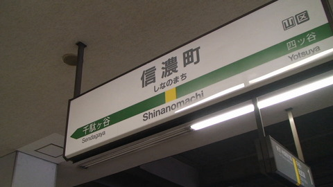 11信濃町