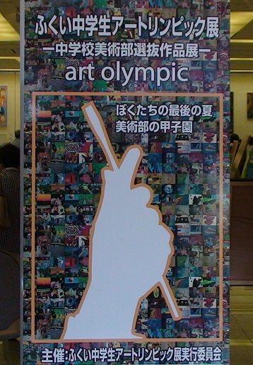 アートリンピック展看板1
