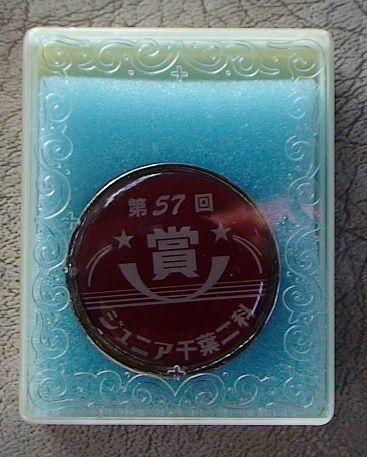 12銀賞バッチ