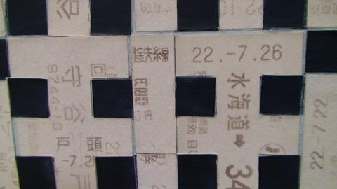 12守谷中切符アート3