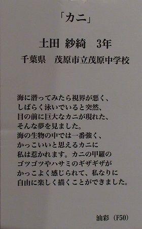 15茂原中3年土田さんキャプション