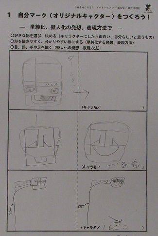 14小田くんマーク1