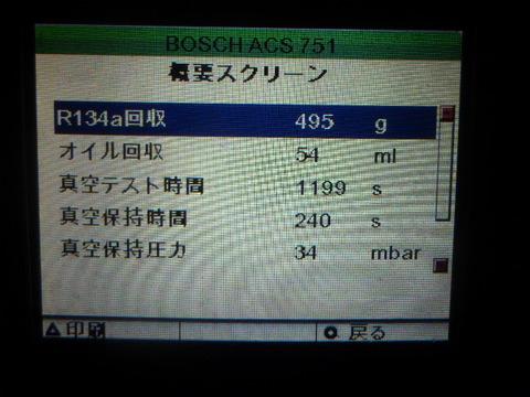 P1090487