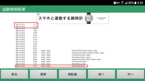Screenshot_20180517-085910
