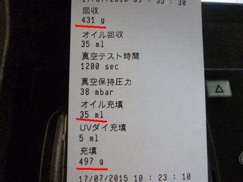 P1110560