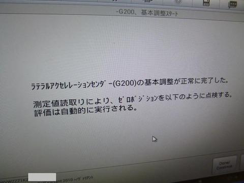 P1060563