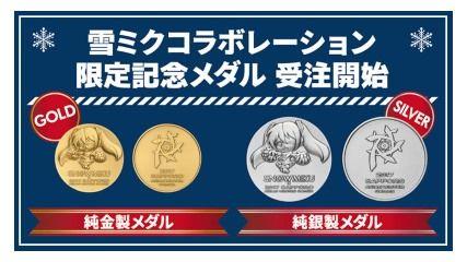 雪ミクさん×2017冬季アジア札幌大会コラボ記念メダル、売れない(汗