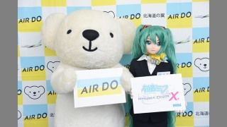 『AIR DO×「SEGA feat. HATSUNE MIKU Project」』