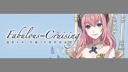 「Fabulous∞Cruising」ディナーパーティーが追加