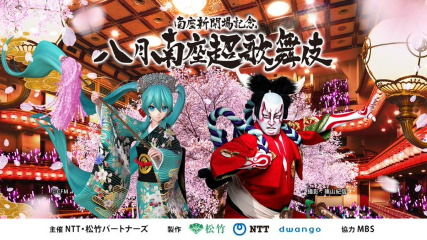 「八月南座超歌舞伎」千秋楽がニコ生配信