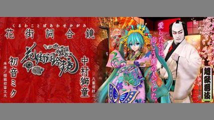超歌舞伎「花街詞合鏡」をNHKがピックアップ