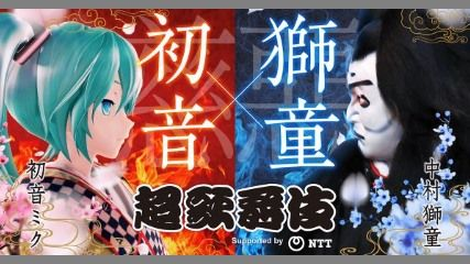 【ニコニコ超会議2018】超歌舞伎「積思花顔競」NHKで放送