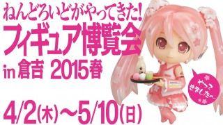 グッスマ「フィギュア博覧会in倉吉 2015春」開催