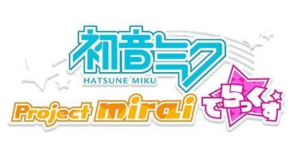 「初音ミク Project mirai でらっくす」最新情報
