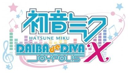 「初音ミク -DAIBA de DIVA- X」@東京ジョイポリス