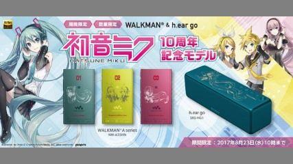 SONY「ウォークマンAシリーズ初音ミク10周年記念モデル」