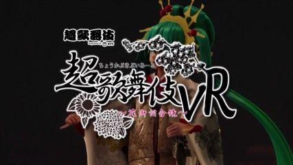 超歌舞伎VR先行体験レポート