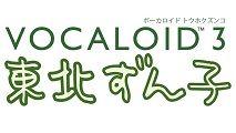 AHS「VOCALOID3 東北ずん子」2014年6月5日発売