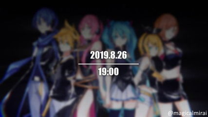 『初音ミク マジカルミライ』公式によるティザーツイート@2019.08.23