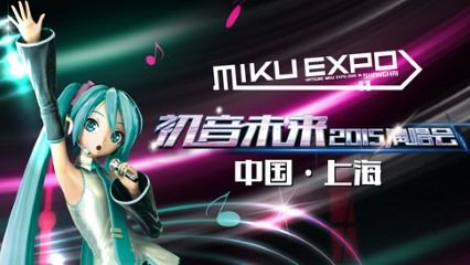 【MIKU EXPO】上海の様子