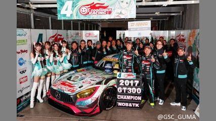 GSR初音ミクAMGが2017スーパーGT GT300チャンピオン
