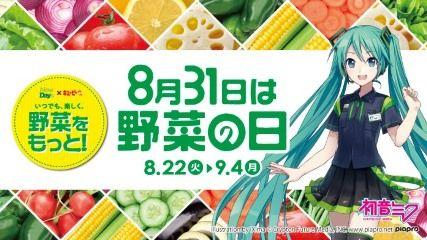 初音ミクさんが野菜の日(8/31)のPRキャラクター