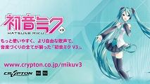 初音ミクV3